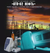 АТП-02 Нефть